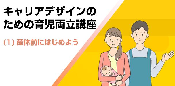 キャリアデザインのための育児両立講座 (1) 産休前にはじめよう