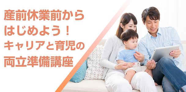 産前休業前からはじめよう!キャリアと育児の両立準備講座